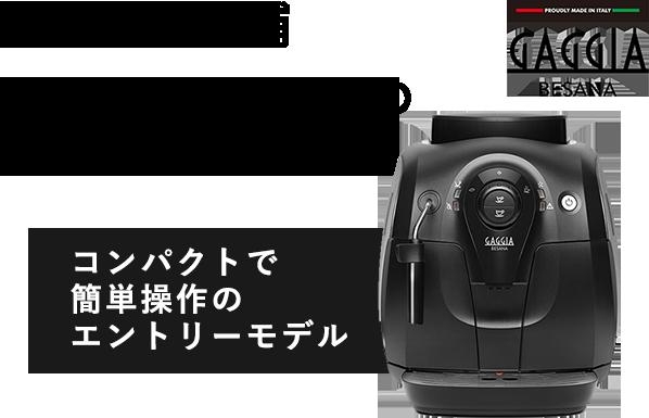 コンパクトで簡単操のエントリーモデル 全自動コーヒーマシン GAGGIA BESANA