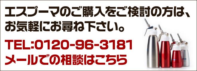 エスプーマのご購入をご検討の方は、お気軽にお尋ね下さい。 TEL:0120-96-3181 メール相談はこちら