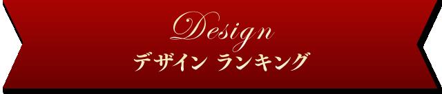 デザインランキング