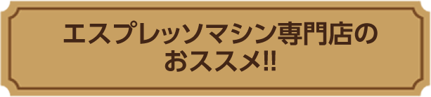 エスプレッソ専門店のおススメ!