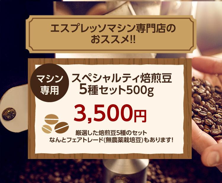 エスプレッソ専門店のおススメ!スペシャルティ焙煎豆5種セット500g 3,500円