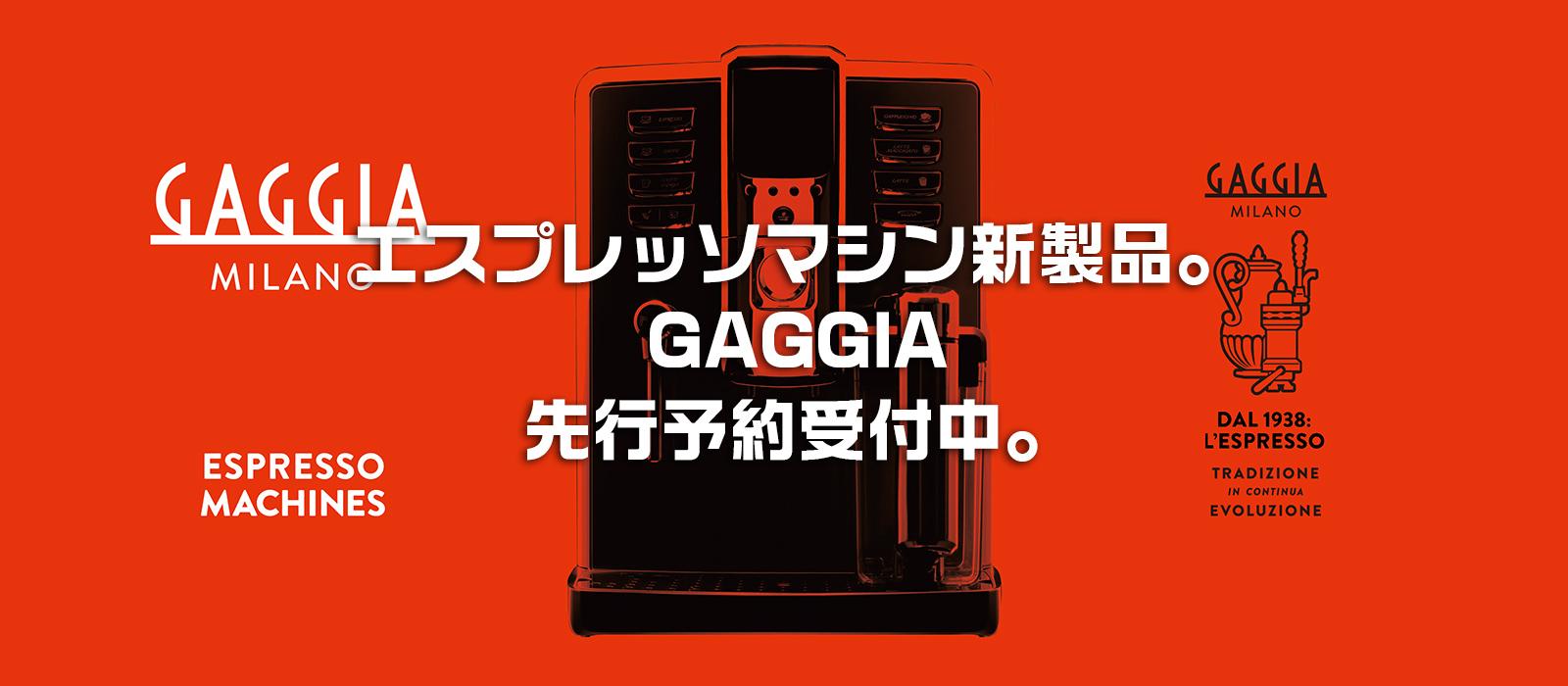 エスプレッソマシン新製品。GAGGA先行予約受付中。