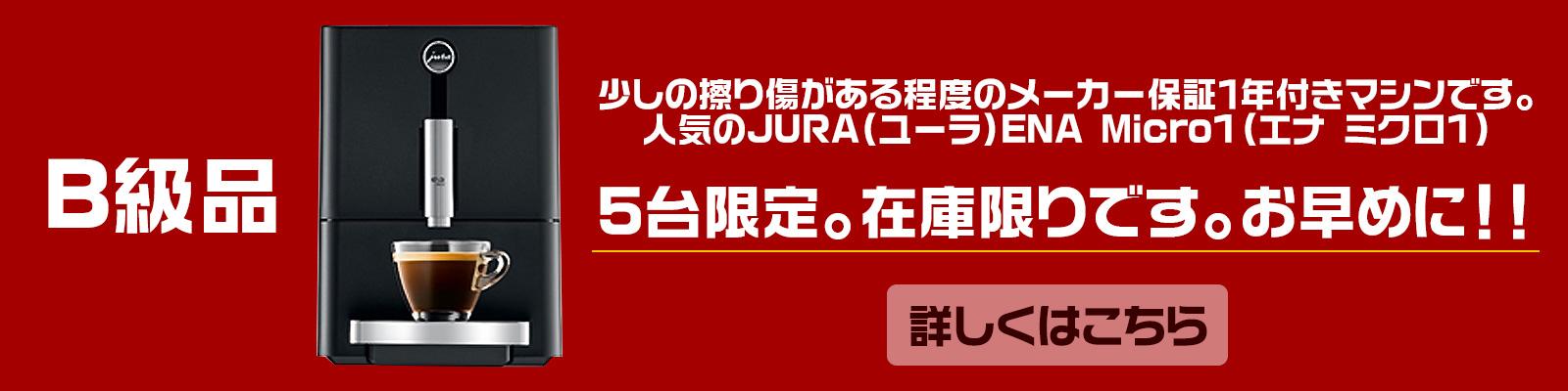 JURA(ユーラ)ENA Micro1(エナ ミクロ1)※5台限定。B級品
