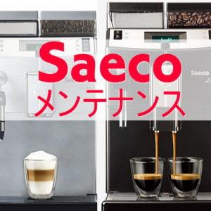 メンテナンスの仕方【Saeco・GAGGIA機種】