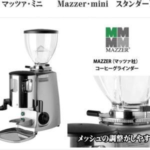 マッツアミニ グラインダーの特徴と詳細