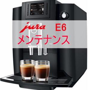 メンテナンスの仕方【JURA E6】