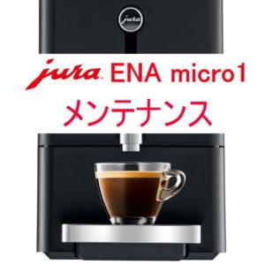 メンテナンスの仕方【JURA ENAmicro1】
