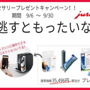 JURAアクセサリープレゼントキャンペーン!