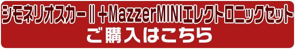 シモネリオスカーⅡ+MazzerMINI エレクトロニックセット