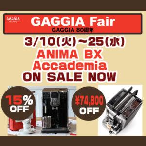 【GAGGIA Fair】ANIMA BX・Accademia 3月10日~25日限定価格のお知らせ!