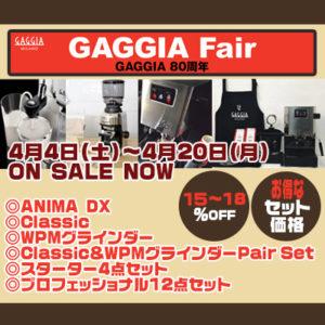 【GAGGIA FAIR】4月4日~20日限定価格のお知らせ!