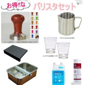 barista-set1