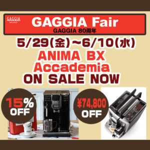 【GAGGIA Fair】ANIMA BX・Accademia 5/29(金)~6/10(水)限定価格のお知らせ!