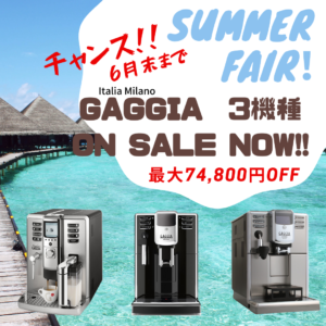 GAGGIA Summer Fair !!!6月限定価格
