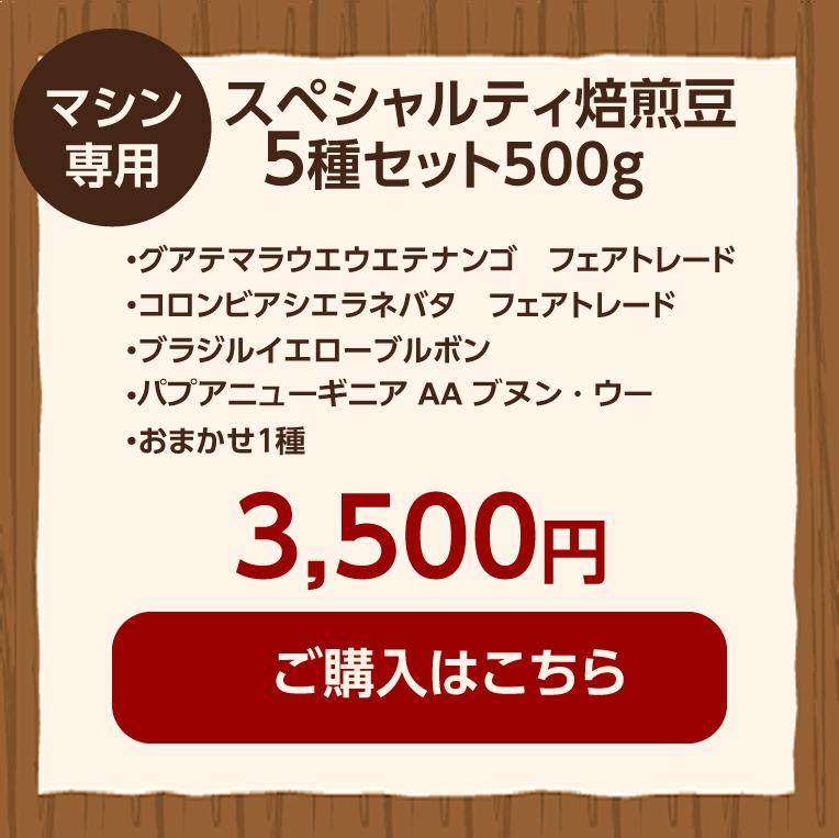 スペシャルティ焙煎豆5種セット500g 3,500円 購入はこちら
