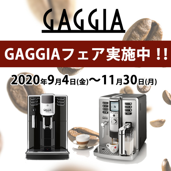 GAGGIAフェア実施中!!