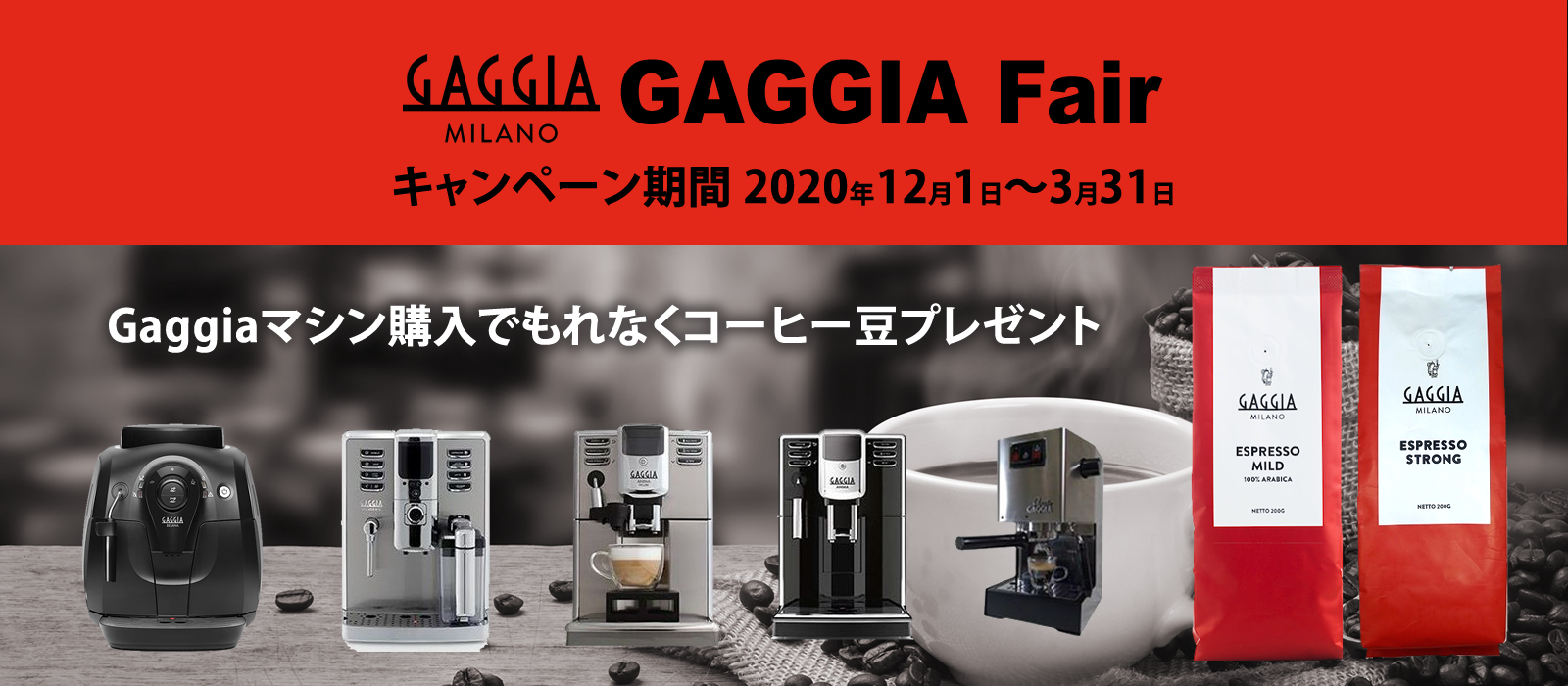 Gaggiaマシン購入でもれなくコーヒー豆プレゼント