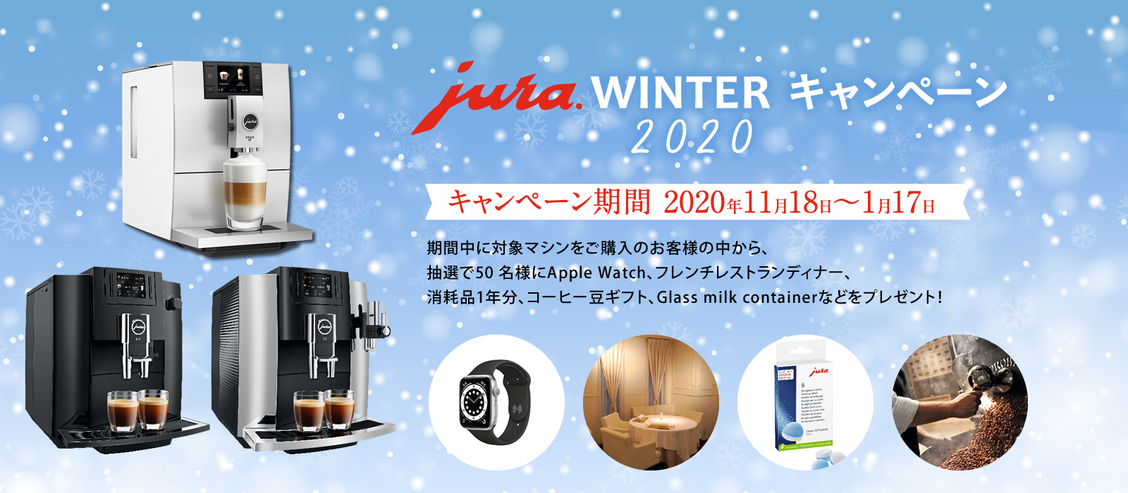 )JURA WINTER キャンペーン 2020