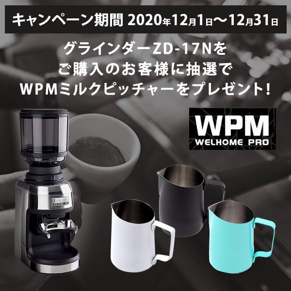 グラインダーZD-17Nを購入した方に抽選でWPMミルクピッチャーをプレゼント