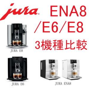 JURA ENA8/E6/E8 3機種比較
