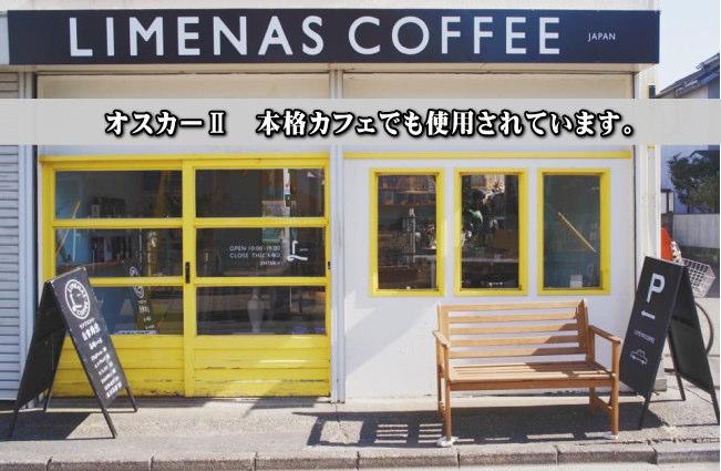 オスカー2は 本格カフェでも活躍しています