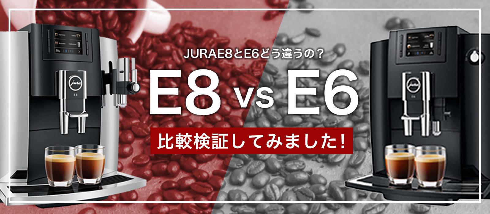JURAE6とE8の選択で困ったら!