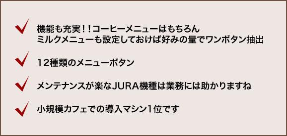 JURA E8を選ぶ理由