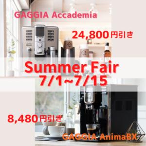 【GAGGIA】SUMMERフェア