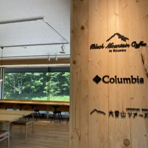 大雪山連邦の麓 大自然と調和するカフェ